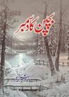 Bachpan Ka December - Hashim Nadeem