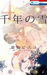 Millennium Snow 4 [Sennen no Yuki] - Bisco Hatori
