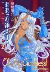 Oh My Goddess! Vol. 2 - Kosuke Fujishima