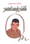 كنت رئيسًا لمصر - محمد نجيب