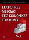 Στατιστικές μέθοδοι στις κοινωνικές επιστήμες - Αθανάσιος Κατσής, Γεώργιος Σιδερίδης, Αναστάσιος Εμβαλωτής