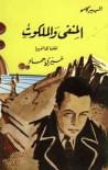 المنفى والملكوت - Albert Camus, ألبير كامو