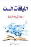 اللياقات الست دروس في فن الحياة - أحمد البراء الأميري