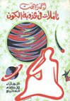 تأملات في عذوبة الكون - أحمد بهجت