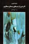 اگر شبی از شبهای زمستان مسافری - لیلی گلستان, Italo Calvino