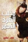 مخلب القرد الأحمر - عارف  فكري