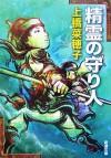 精霊の守り人 - Nahoko Uehashi