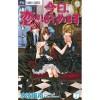 Kyou, Koi wo Hajimemasu, Vol. 7 (Kyou, Koi wo Hajimemasu, #7) - Kanan Minami