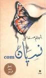 نسيان.com Nisyan.com The Art of Forgetting - أحلام مستغانمي Ahlam Mostaghanmi