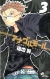 Anagle Mole (Anagle Mole #3) - Fukuchi Tsubasa