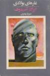 غارهای پولادی - Isaac Asimov, شهریار بهترین