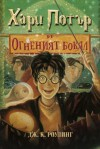 Хари Потър и Огненият бокал (Хари Потър, #4) - Джоан Катлийн Роулинг, J.K. Rowling