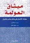 ميثاق العولمة: سلوك الإنسان في عالم عامر بالدول - Robert Jackson, فاضل جتكر