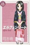 Elfen Lied Vol. 8 - Lynn Okamoto