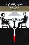 Lunch at the Gotham Cafe - ماندانا قهرمانلو, Stephen King