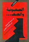 الصهيونية والعنف - عبد الوهاب المسيري