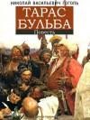 Тарас Бульба - Nikolai Gogol