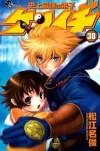 History's Strongest Disciple Kenichi Volume 38 - Syun Matsuena