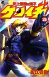 History's Strongest Disciple Kenichi Volume 26 - Syun Matsuena