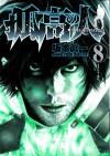 Kokou no Hito, Volume 8 - Shinichi Sakamoto