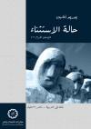 حالة الاستثناء - Giorgio Agamben, ناصر إسماعيل, Sari Hanafi