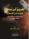 الطريق الى تدمر: كهف في الصحراء - سليمان أبو الخير