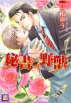 Hisho to Yajuu, #1 - Yuu Takahashi