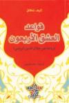 قواعد العشق الأربعون: رواية عن جلال الدين الرومي - Elif Shafak, إليف شافاق, خالد الجبيلي