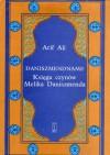 Daniszmendname. Księga czynów Meliksa Daniszmenda - Arif Ali, Tadeusz Majda, Małgorzata Łabęcka-Koecherowa