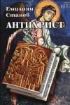 Антихрист - Емилиян Станев