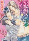 Like a Love Comedy - Aki Morimoto, Yutta Narumi, Kelly Quine