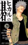 ヒカルの碁 20、社 vs ヒカル - Yumi Hotta, Yumi Hotta