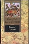Золотой теленок - Ilya Ilf, Yevgeni Petrov