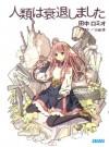 人類は衰退しました Jinrui wa Suitai Shimashita - Romio Tanaka