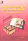 الفرق والمذاهب المسيحية منذ ظهور الإسلام حتى اليوم - سعد رستم