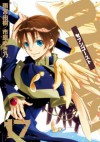 07-GHOST: 17 (ZERO-SUMコミックス) - Yuki Amemiya, Yukino Ichihara