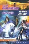 Ночной Дозор - Своя судьба - Sergei Lukyanenko