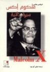 مالكوم إكس: سيرة ذاتية - Malcolm X, Alex Haley, ليلى أبو زيد, مالكوم إكس