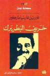 خريف البطريرك - Gabriel García Márquez, محمد علي اليوسفي