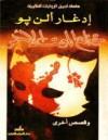 قناع الموت الأحمر - Edgar Allan Poe, إدغار ألن بو