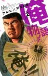 俺物語!! 2 [Ore Monogatari!! 2] - Aruko, Kazune Kawahara