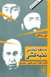 جامعهشناسی نخبهکشی - علی رضاقلی