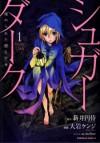 Sugar Dark: Umerareta Yami to Shoujo (Sugar Dark, #1) - Arai,  Enji, Ooiwa,  Kenji, mebae