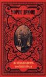 Железный король (Проклятые короли, #1) - Maurice Druon, Морис Дрюон