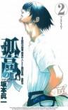 Kokou no Hito, Volume 2 - Yoshiro Nabeda, Shinichi Sakamoto