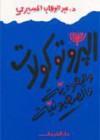 البروتوكولات واليهودية والصهيونية - عبد الوهاب المسيري