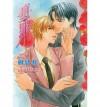 The Guilty, Volume 04: Forsaken - Katsura Izumi, Hinako Takanaga
