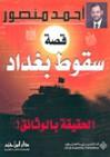 قصة سقوط بغداد : الحقيقة بالوثائق ! - أحمد منصور
