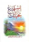 استمتع بحياتك - محمد عبد الرحمن العريفي