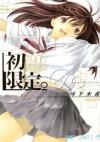 初恋限定。 4 [Hatsukoi Gentei] - Mizuki Kawashita, 河下水希